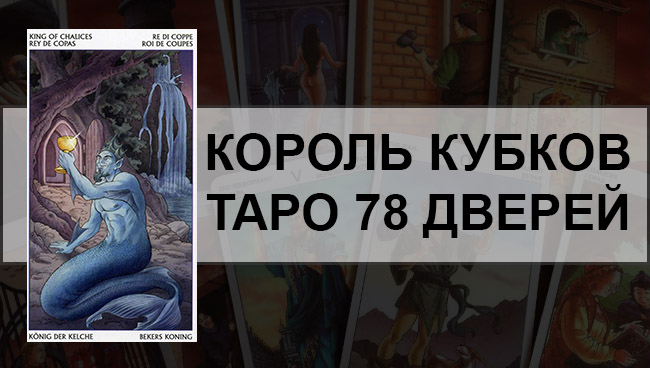 Король Кубков Таро 78 Дверей