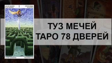 Таро 78 Дверей — Туз Мечей