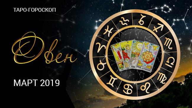 Таро-гороскоп для Овнов на март 2019