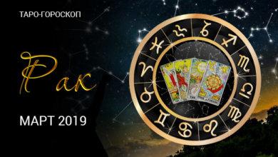 Таро-гороскоп для Раков