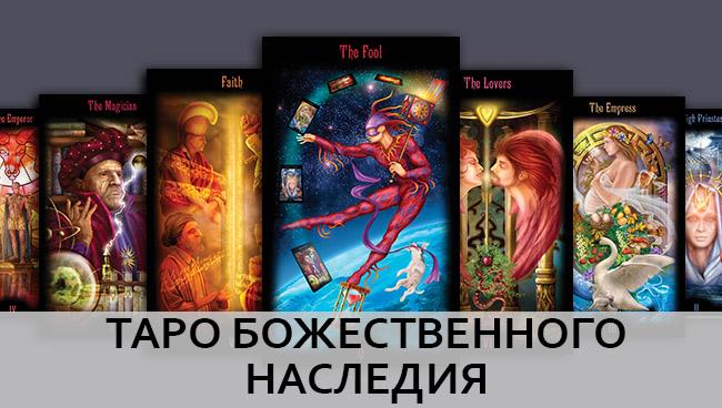 Галерея Таро Божественного Наследия