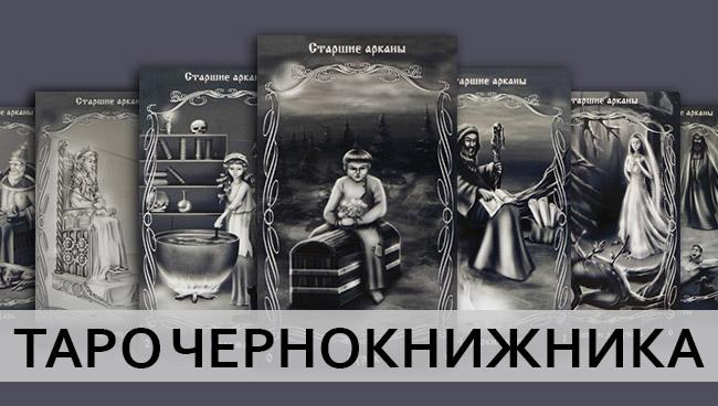 галерею Таро Чернокнижника