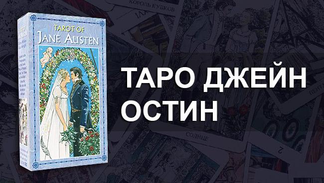 Таро Джейн Остин