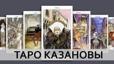 Галерея Таро Казановы