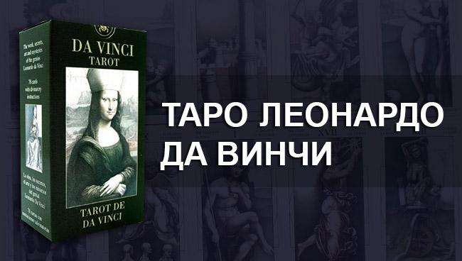 Таро Леонардо Да Винчи