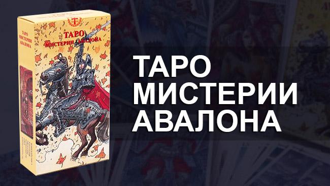 Таро Мистерии Авалона