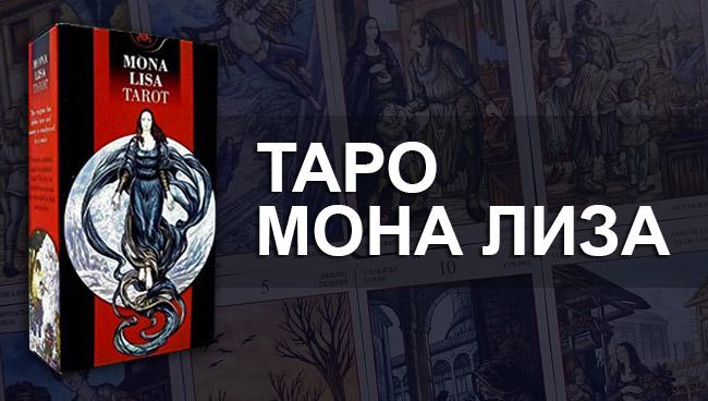 Таро Мона Лиза