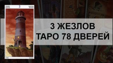 3 Жезлов Таро 78 Дверей