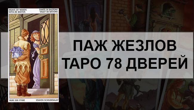 Паж Жезлов Таро 78 Дверей