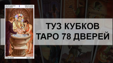 Туз Кубков Таро 78 Дверей