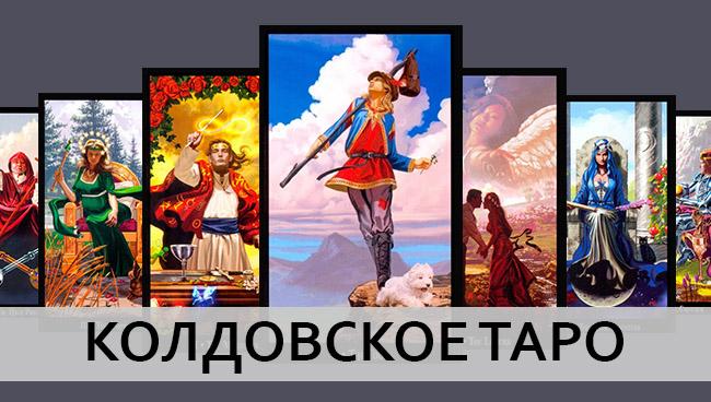 Колдовское Таро Эллен Дуган