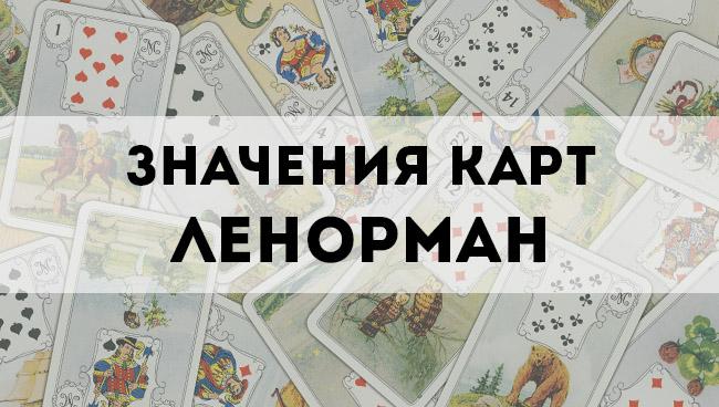 значения карт Ленорман
