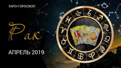 Таро-гороскоп на апрель 2019 для Раков