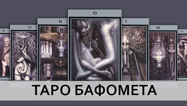 Галерея Таро Бафомета