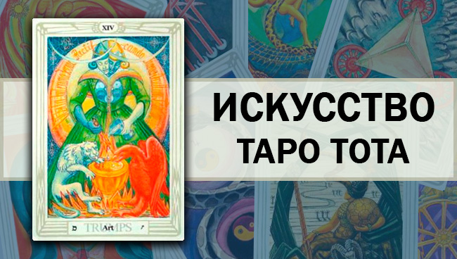 Искусство Таро Тота