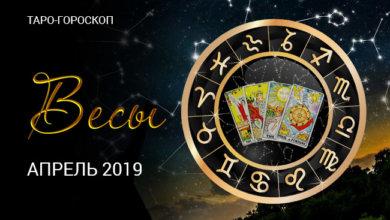 для Весов в апреле 2019 — гороскоп Таро