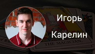 Игорь Карелин, выпускник курсов Русской Школы Таро