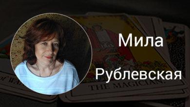 Мила Рублевская