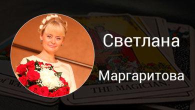 Светлана Маргаритова