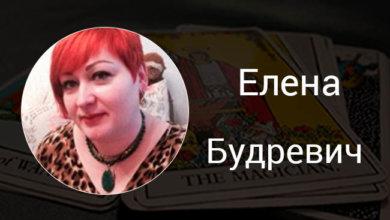 Елена Будревич