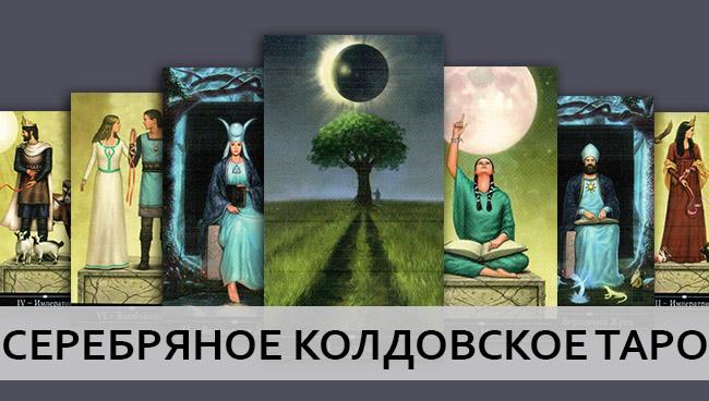 галерея Серебряное Колдовское Таро