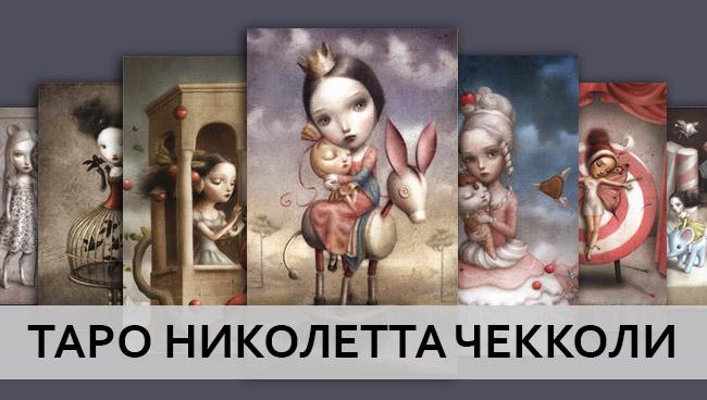 Таро Николетты Чекколи