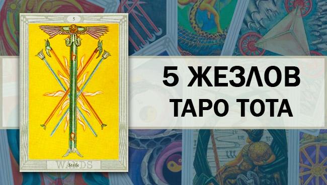 5 Жезлов Таро Тота