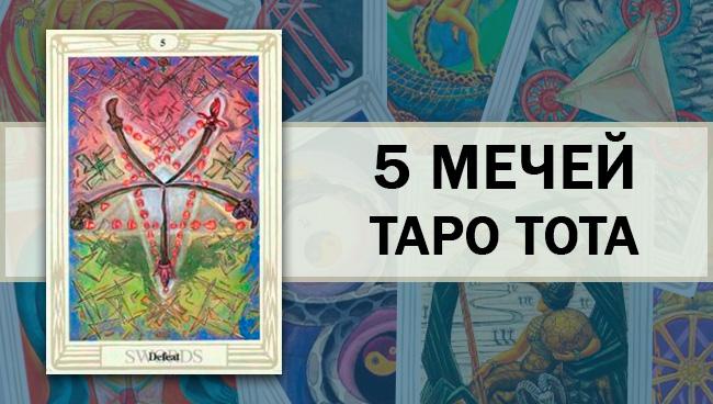 5 Мечей Таро Тота