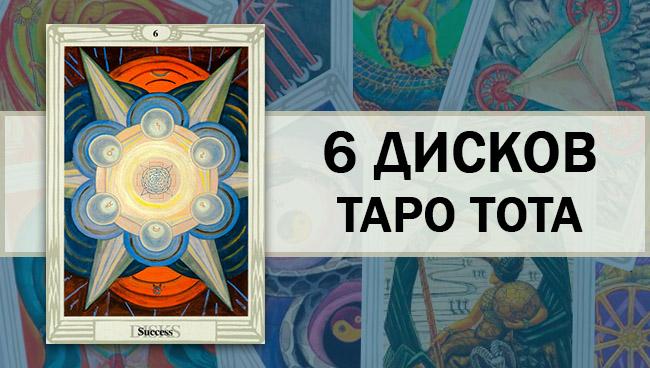 Таро Тота 6 Дисков