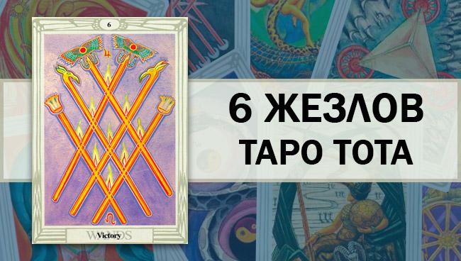 6 Жезлов Таро Тота