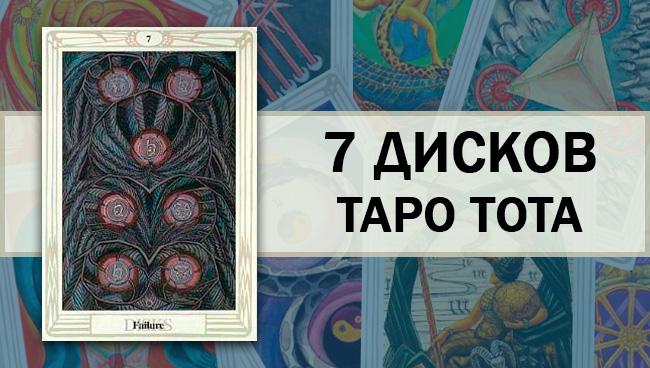 7 Дисков Таро Тота