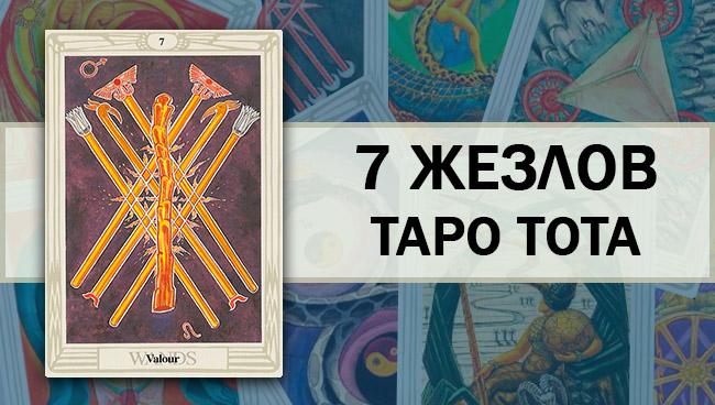 7 Жезлов Таро Тота