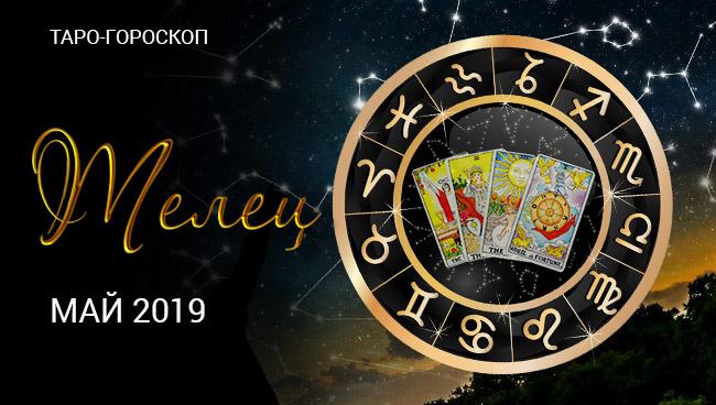 Таро-гороскоп обещает Тельцам в мае
