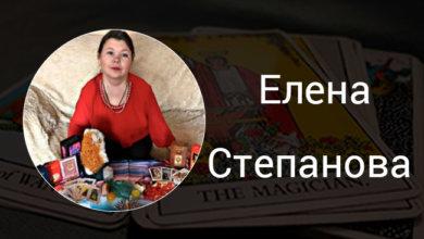 Выпускница Русской Школы Таро Елена Степанова