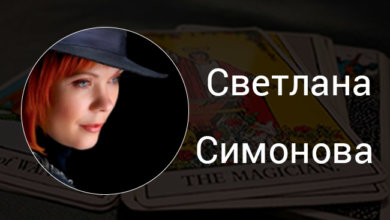 Выпускница Русской Школы Таро Светлана Симонова