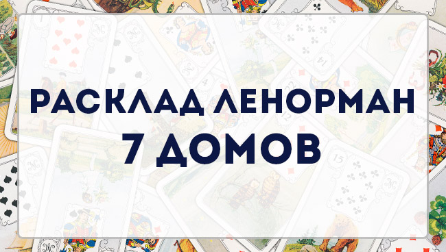 Гадание Ленорман «Семь домов»