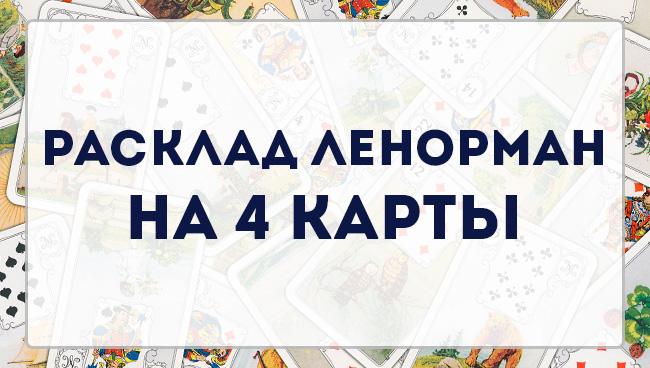 расклад «4 карты» Ленорман