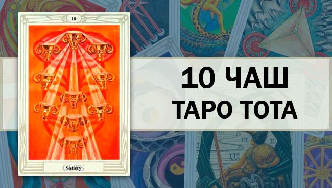 10 Чаш Таро Тота