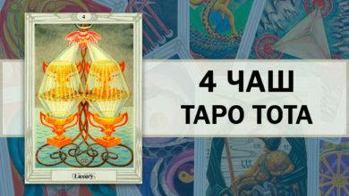 4 Чаш Таро Тота