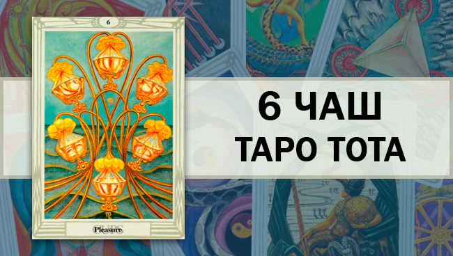 6 Чаш Таро Тота