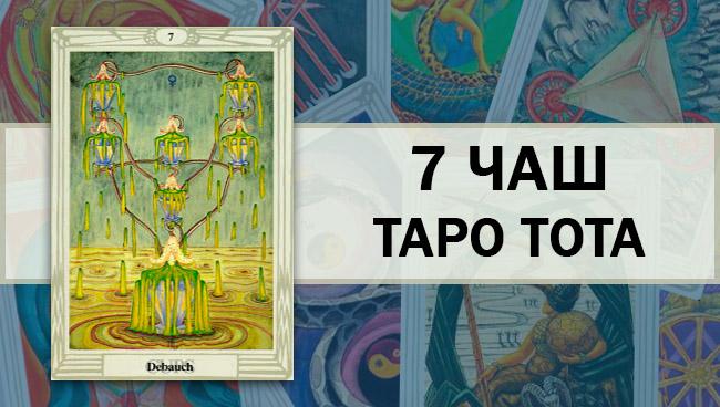 7 Чаш Таро Тота