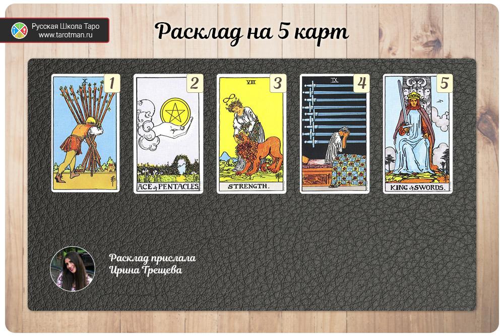 расклад на картах таро 5 карт