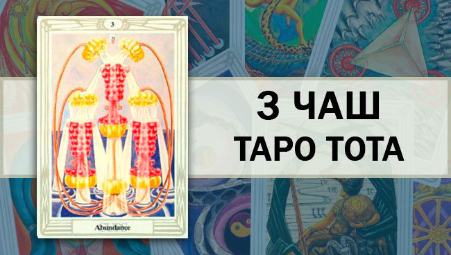 3 Кубков Таро Тота