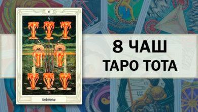 8 Чаш Таро Тота