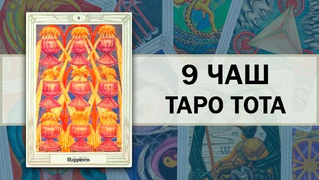 Таро Тота 9 Чаш