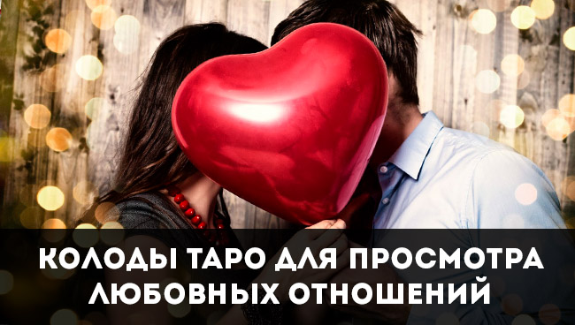 идеальная любовная колода