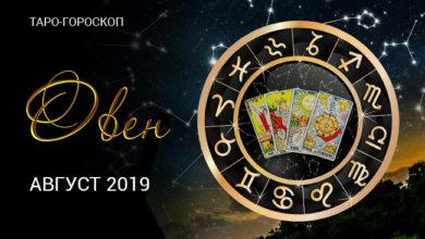 Гороскоп Таро для Овнов на август 2019