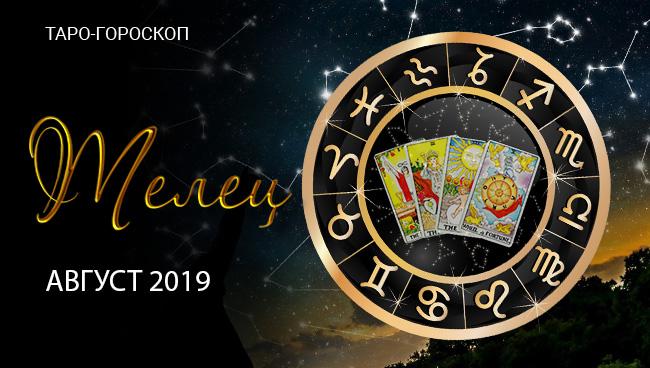 гороскоп Таро для Тельцов на август 2019 года