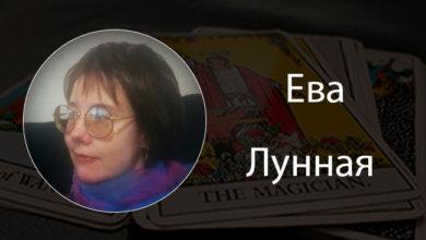 Ева Лунная