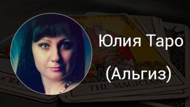 Выпускница курсов Русской Школы Таро Юлия Таро(Альгиз)